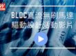 BLDC直流無刷馬達驅動設計活動介紹