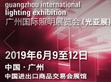 歡迎蒞臨第24屆廣州國際照明展覽會 (6/9~6/12)